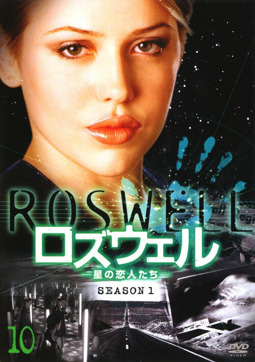 【SOY受賞】【中古】初限)10.ロズウェル 星の恋人たち 1st 【DVD】/シリ・アップルビー