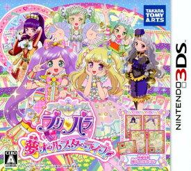 【中古】アイドルタイムプリパラ 夢オールスターライブ!ソフト:ニンテンドー3DSソフト/マンガアニメ・ゲーム