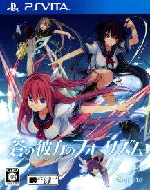 【中古】蒼の彼方のフォーリズム STANDARD EDITIONソフト:PSVitaソフト/恋愛青春・ゲーム