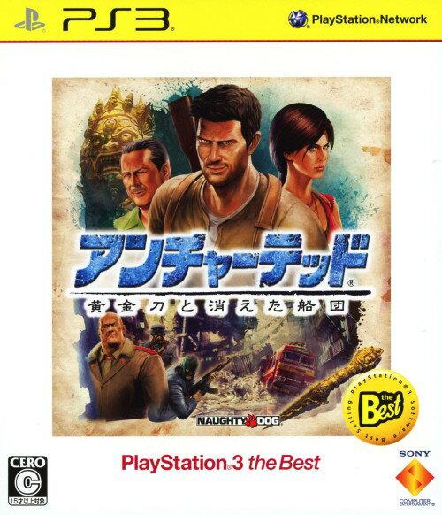 【中古】アンチャーテッド 黄金刀と消えた船団 PlayStation3 the Best
