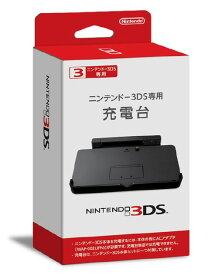 【中古】3DS用 ニンテンドー3DS専用充電台周辺機器(メーカー純正)ソフト/その他・ゲーム