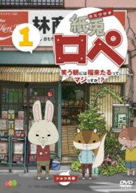 【中古】1.紙兎ロペ 笑う朝には福来たるってマジ… 【DVD】/ウチヤマユウジDVD/OVA