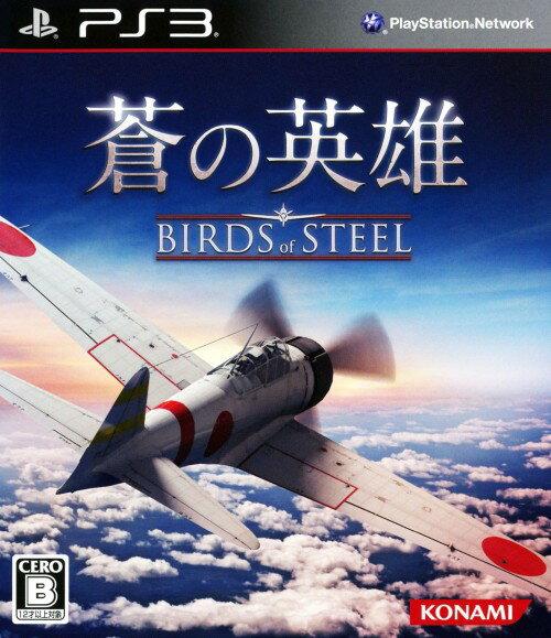 【中古】蒼の英雄 Birds of Steelソフト:プレイステーション3ソフト/シューティング・ゲーム