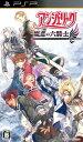 【中古】アンジェリーク 魔恋の六騎士ソフト:PSPソフト/恋愛青春 乙女・ゲーム