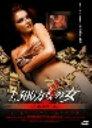 【中古】1,300万ドルの女 −女優誘拐計画−/ダニエル・ボールドウィンDVD/洋画サスペンス