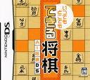 【中古】いつでもどこでも できる将棋 AI将棋DSソフト:ニンテンドーDSソフト/テーブル・ゲーム