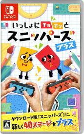 【中古】いっしょにチョキッと スニッパーズ プラスソフト:ニンテンドーSwitchソフト/パズル・ゲーム