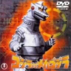 【中古】ゴジラ対メカゴジラ(1974) (昭和シリーズ) 【DVD】/大門正明DVD/邦画SF