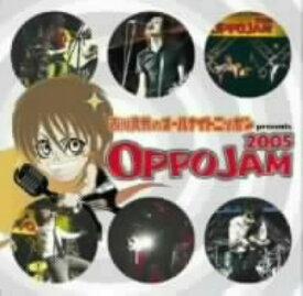 【中古】OPPO JAM 2005/オムニバスCDアルバム/邦楽