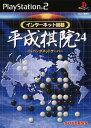 【中古】インターネット囲碁 平成棋院24ソフト:プレイステーション2ソフト/テーブル・ゲーム
