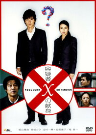 【中古】容疑者Xの献身 スタンダード・ED 【DVD】/福山雅治DVD/邦画サスペンス