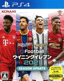【中古】eFootball ウイニングイレブン 2021 SEASON UPDATEソフト:プレイステーション4ソフト/スポーツ・ゲーム