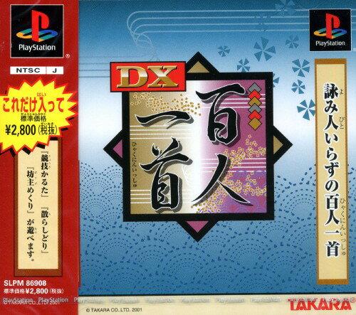 【中古】DX百人一首ソフト:プレイステーションソフト/テーブル・ゲーム
