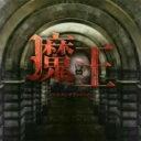 【中古】魔王 オリジナル・サウンドトラック/TVサントラCDアルバム/サウンドトラック