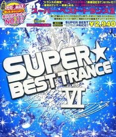 【中古】SUPER★BEST TRANCE VI(DVD付)/オムニバスCDアルバム/洋楽クラブ/テクノ
