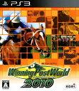 【中古】Winning Post World 2010ソフト:プレイステーション3ソフト/スポーツ・ゲーム