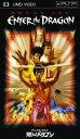 【中古】燃えよドラゴン ディレクターズカット/ブルース・リーPSP/洋画カンフー・アジアアクション