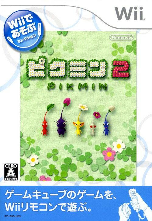 【中古】Wiiであそぶ ピクミン2ソフト:Wiiソフト/任天堂キャラクター・ゲーム