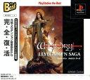 【中古】ウィザードリィ リルガミンサーガ PlayStation the Bestソフト:プレイステーションソフト/ロールプレイング…