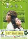 【中古】夏の香り DVD−BOX 2/ソン・スンホンDVD/韓流・華流