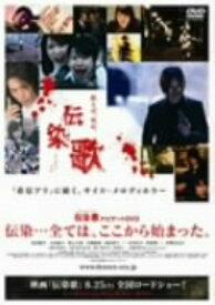【中古】伝染歌 ナビゲート 伝染…全ては、ここから… 【DVD】/松田龍平DVD/邦画ホラー