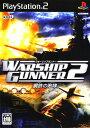 【中古】ウォーシップガンナー2 〜鋼鉄の咆哮〜ソフト:プレイステーション2ソフト/シューティング・ゲーム