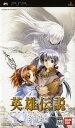 【中古】英雄伝説 ガガーブトリロジー 白き魔女ソフト:PSPソフト/ロールプレイング・ゲーム