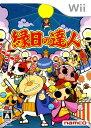 【中古】縁日の達人ソフト:Wiiソフト/アクション・ゲーム