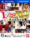 【中古】AKB1/149 恋愛総選挙ソフト:PSVitaソフト/恋愛青春・ゲーム