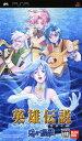 【中古】英雄伝説 ガガーブトリロジー 海の檻歌ソフト:PSPソフト/ロールプレイング・ゲーム