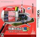 【中古】A列車で行こう3D NEO ビギナーズパック (限定版)ソフト:ニンテンドー3DSソフト/シミュレーション・ゲーム