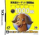 【中古】英熟語ターゲット1000DSソフト:ニンテンドーDSソフト/脳トレ学習・ゲーム