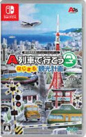 【中古】A列車で行こう はじまる観光計画ソフト:ニンテンドーSwitchソフト/シミュレーション・ゲーム