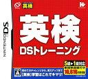 【中古】英検DSトレーニングソフト:ニンテンドーDSソフト/脳トレ学習・ゲーム