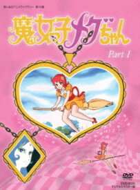 【中古】1.魔女っ子メグちゃん BOX デジタルリマスター版 【DVD】/吉田理保子DVD/女の子
