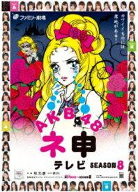 【中古】AKB48 ネ申テレビ 8th BOX 【DVD】/AKB48DVD/邦画バラエティ