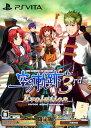 【中古】英雄伝説 空の軌跡 the 3rd Evolution (限定版)ソフト:PSVitaソフト/ロールプレイング・ゲーム