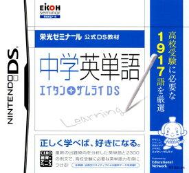 【中古】栄光ゼミナール公式DS教材 中学英単語 エイタンザムライDSソフト:ニンテンドーDSソフト/脳トレ学習・ゲーム