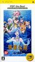 【中古】英雄伝説 ガガーブトリロジー 海の檻歌 PSP the Bestソフト:PSPソフト/ロールプレイング・ゲーム