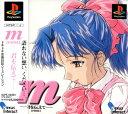 【中古】m ……君を伝えて……ソフト:プレイステーションソフト/シミュレーション・ゲーム