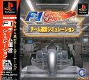 【中古】F1チーム運営シミュレーションソフト:プレイステーションソフト/モータースポーツ・ゲーム