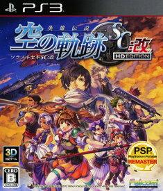 【中古】英雄伝説 空の軌跡SC:改 HD EDITIONソフト:プレイステーション3ソフト/ロールプレイング・ゲーム