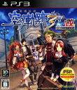 【中古】英雄伝説 空の軌跡 the 3rd:改 HD EDITIONソフト:プレイステーション3ソフト/ロールプレイング・ゲーム