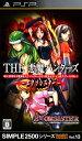 【中古】THE 悪魔ハンターズ 〜エクソシスター〜 SIMPLE2500シリーズ Portable!! Vol.13