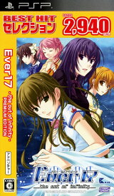 【中古】Ever17 −the out of infinity− Premium Edition BEST HIT セレクションソフト:PSPソフト/恋愛青春・ゲーム