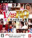 【中古】AKB1/149 恋愛総選挙ソフト:プレイステーション3ソフト/恋愛青春・ゲーム