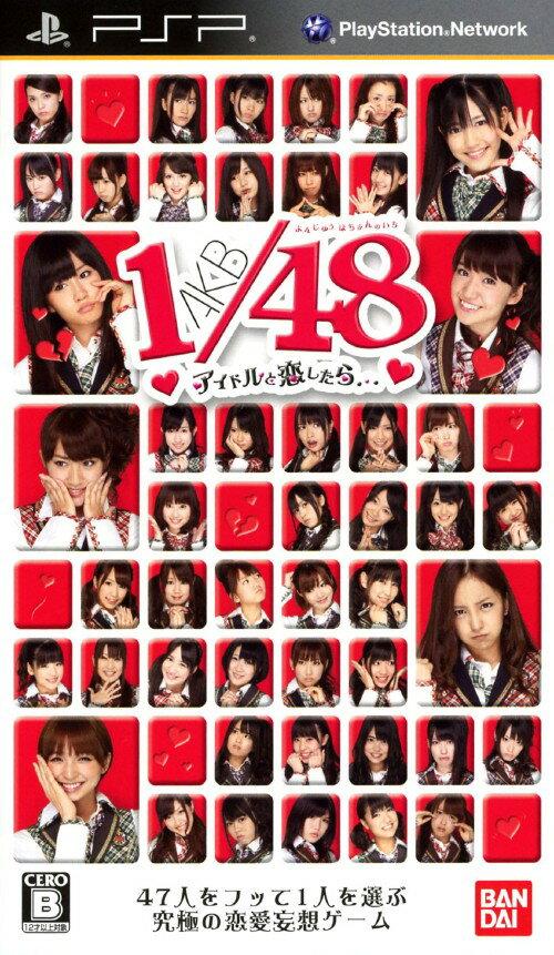 【中古】AKB1/48 アイドルと恋したら… 期間限定生産版 ゲーム未収録映像UMDビデオ付き (限定版)