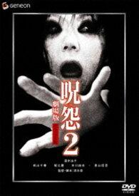 【中古】2.呪怨 劇場版 DX版 【DVD】/酒井法子DVD/邦画ホラー