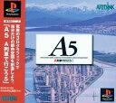 【中古】A5 A列車で行こう5ソフト:プレイステーションソフト/シミュレーション・ゲーム