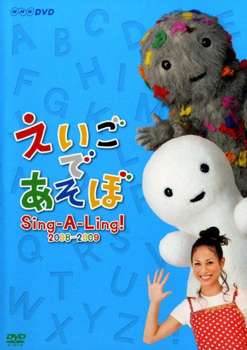 【中古】えいごであそぼ Sing−A−Ling! 2008〜2009/ジェニーDVD/キッズ